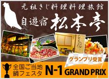 料理旅館松本亭