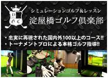 淀屋橋ゴルフ倶楽部