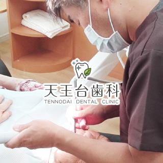 天王台歯科