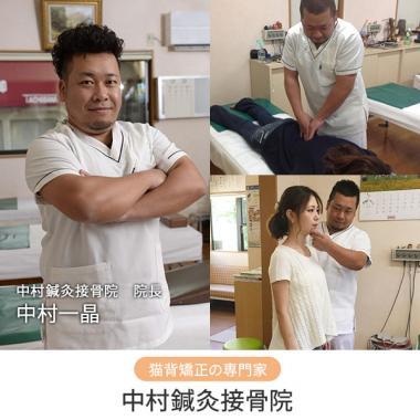 中村鍼灸接骨院
