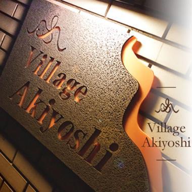Village Akiyoshi