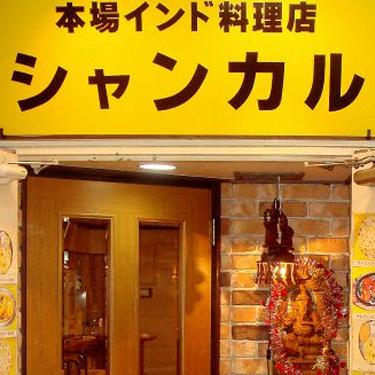 インド料理シャンカル 三宮本店