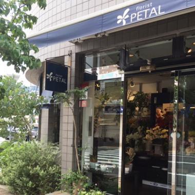 florist PETAL since1994