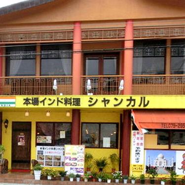 インド料理シャンカル 姫路今宿店