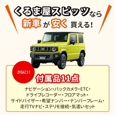 くるま屋スピッツ 新車市場カーベル姫路西店