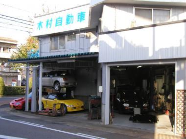 木村自動車商会