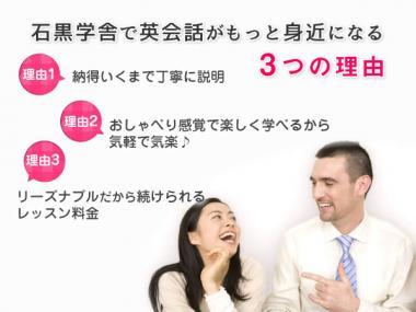 株式会社 石黒学舎