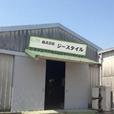 株式会社ジースタイル 大阪支店