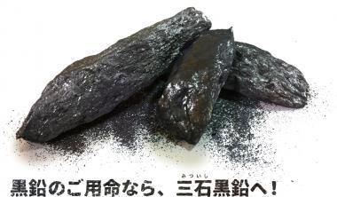 三石黒鉛株式会社
