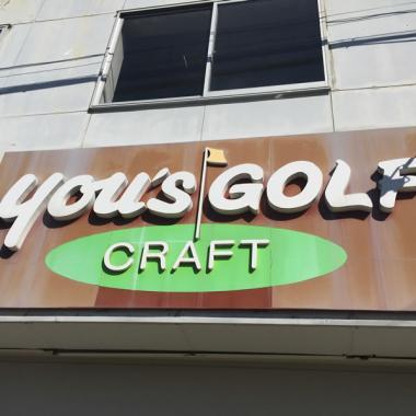 ユウズゴルフ