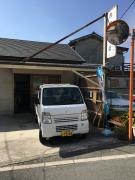 西田表具店