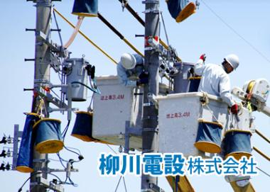 柳川電設株式会社