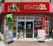 はんこ屋さん21福山店
