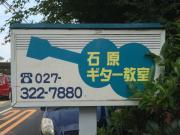 石原昌子ギター教室