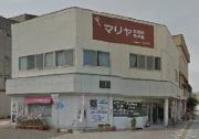 マリヤ美容室・化粧品店