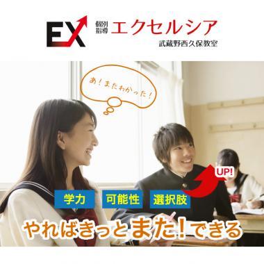 エクセルシア武蔵野西久保教室