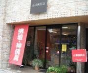 小澤佛具店
