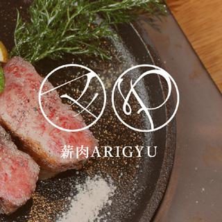 薪肉ARIGYU