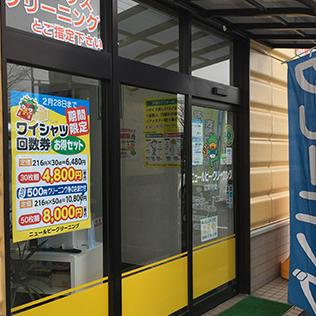 ニュールビークリーニング 東宝河北プラザ店