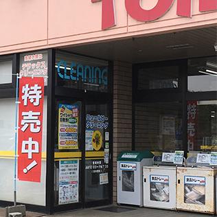 ニュールビークリーニング 東宝西倉吉店