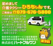 介護タクシーひろちゃん/株式会社ハートフルワン