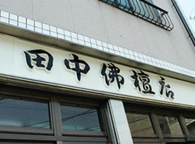 株式会社 田中佛檀店