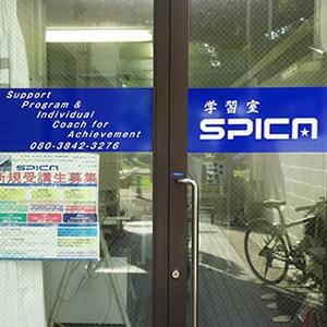 学習室SPiCA