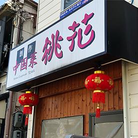 創作中国菜桃花