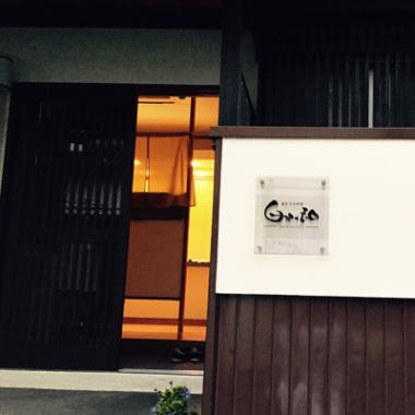 創作日本料理白か和