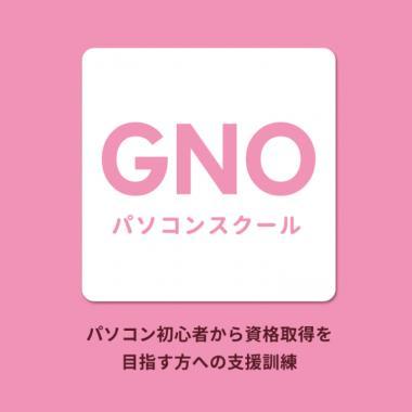 GNOパソコンスクール