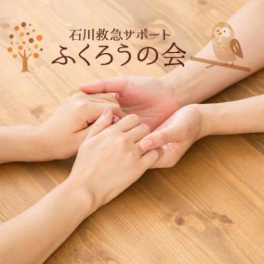 石川救急サポートふくろうの会