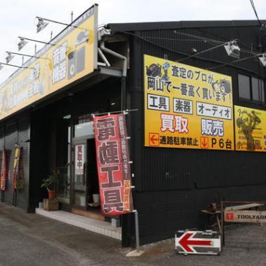 TOOL YARD 岡山店