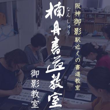 楠舟書道教室
