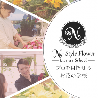 N-style Flower License School