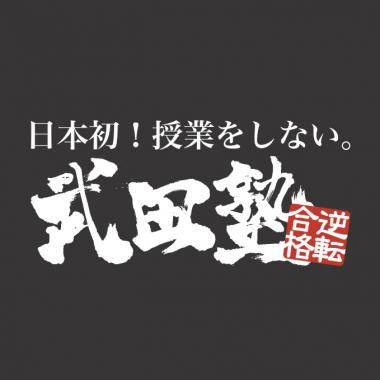 武田塾 京都校