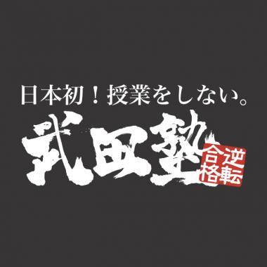 武田塾 京都駅前校
