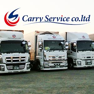 株式会社CarryService
