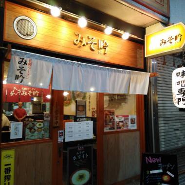札幌ラーメン みそ吟 三宮センタープラザ店